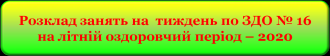 /Files/images/ltny_ozdorovchiy_perod/Заголовок розклад.png