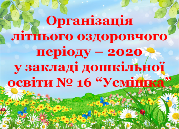 /Files/images/ltny_ozdorovchiy_perod/ло - 2020.png